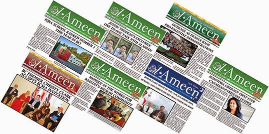 Des Unes du Al-Ameen Post.   Photo par Al-Ameen Post