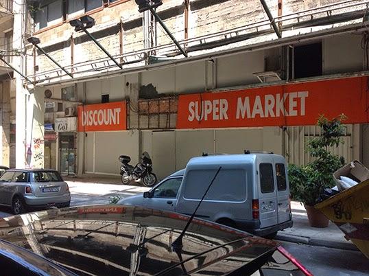 Les commerces en faillite à Athènes. | Photo de Pascal Guillon