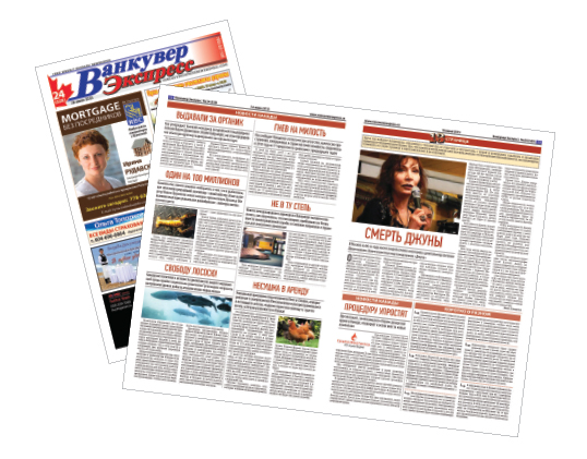 Pages de Vancouver Express.